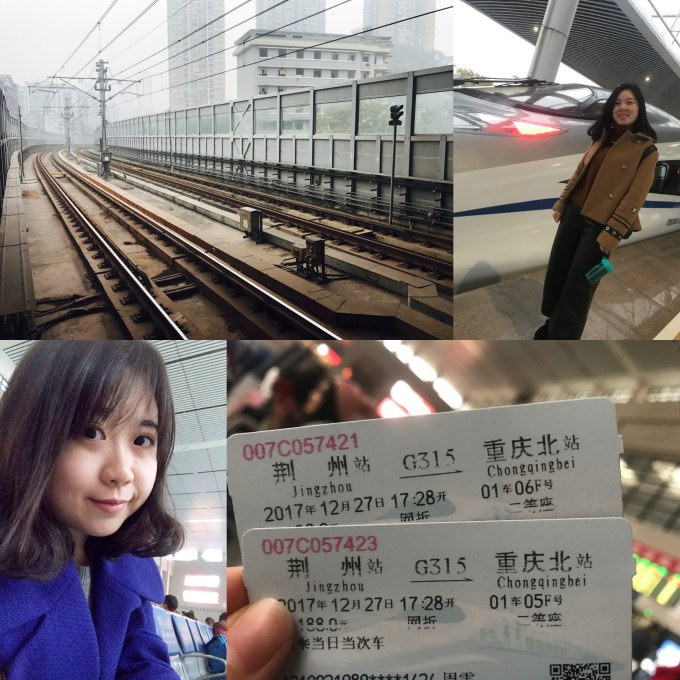 重庆旅游,我从荆州来 即将从你的全世界路过