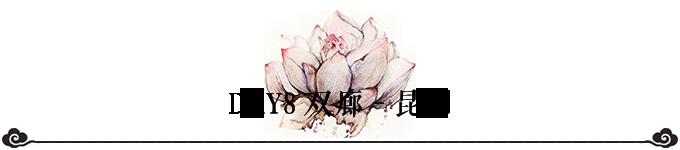 DAY8 双廊-昆明