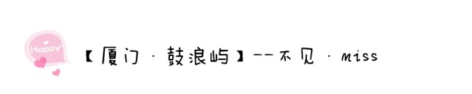 【厦门·鼓浪屿】--不见·miss