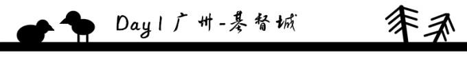 Day 1 广州-基督城