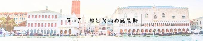 15.圣马可广场、Olivitti商店、大运河日落、叹息桥