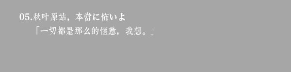 05.秋叶原站,本当に怖いよ