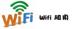 2、租用WIFI