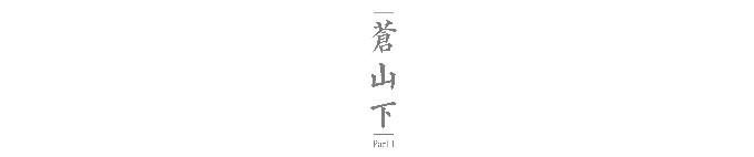 ———  Part 1  苍山下  ————