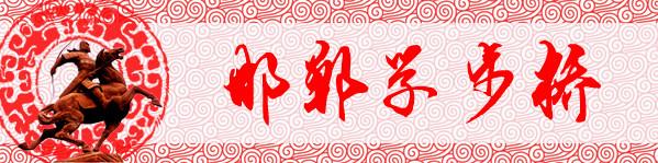 第六站:邯郸学步桥