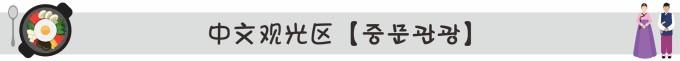 中文观光区【중문관광】