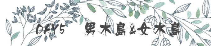 Day5:高松-男木岛-女木岛-高松