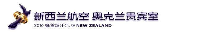 新西兰航空 奥克兰贵宾室