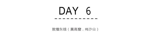 Day6:敦煌东线(莫高窟,鸣沙山)