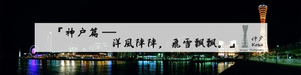 【神户篇——洋风阵阵,雪花飘飘。】