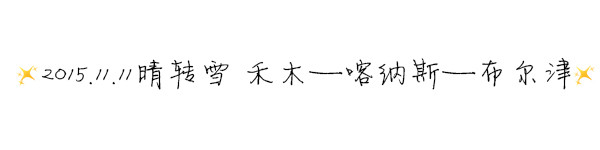 2015.11.11☀❉晴转中雪 禾木——喀纳斯——布尔津