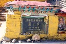 路边的藏王墓