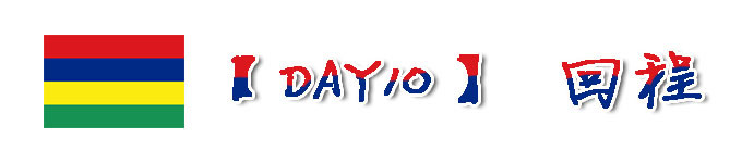【DAY10】回程
