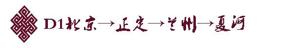 D1北京→正定→兰州→夏河