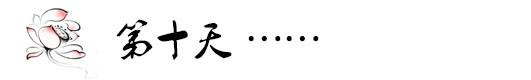 2月12日第十天——巴松措