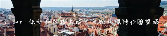 9Sep 你好布拉格老城和佩特任塔