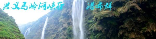 兴义马岭河峡谷瀑布群