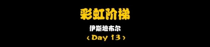 Day13:彩虹阶梯