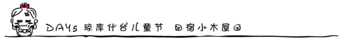 DAY5 琼库什台儿童节  (宿小木屋)