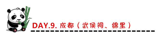 DAY.9. 成都(武侯祠、锦里)