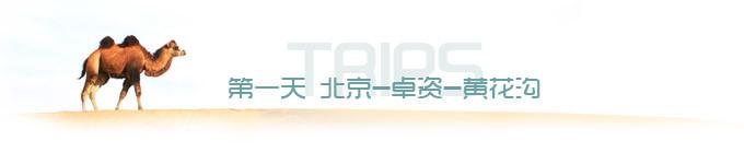 第一天 北京-卓资-黄花沟