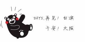DAY5.午安!大阪