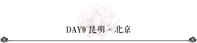 DAY9 昆明-北京