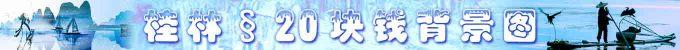 桂林 :二十元背景图