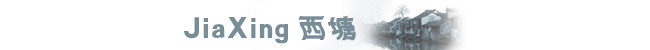 JiaXing西塘