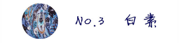 【第三章 ❤ 白素】