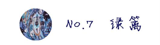 【第七章 ❤ 绿篱】