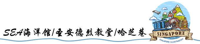 SEA海洋馆/圣安德烈教堂/哈芝巷