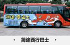简途西行巴士【丽江、双廊、大理古城往返】车载USB充电,在线选座,行程助理,在线客服