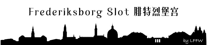 Frederiksborg 腓特烈堡宫