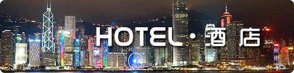 Hotel · 酒店