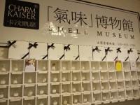 气味博物馆