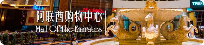 阿联酋购物中心 · Emirates
