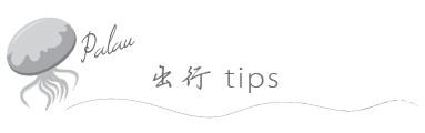 出行tips