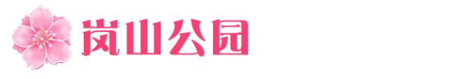02→→→岚山公园
