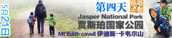 第四天 伊迪斯・卡韦尔山Mt Edith cavell
