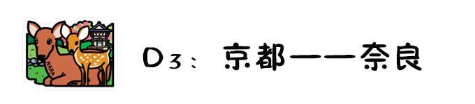 D3:去奈良吧~去找奈良鹿丸(玩)