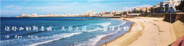 18 Apr 2016 加的斯老城,天空之塔和蓝绿色的大海!